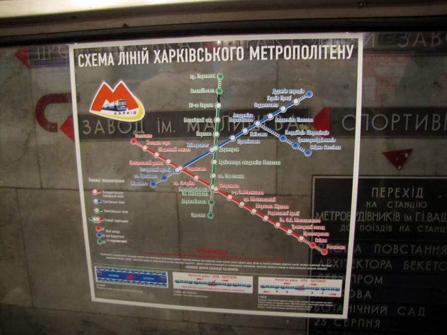 В Харькове вновь поступил ложный звонок о минировании метро