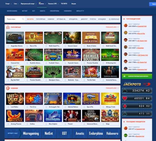 Игры от первого в Украине онлайн казино Фаворит