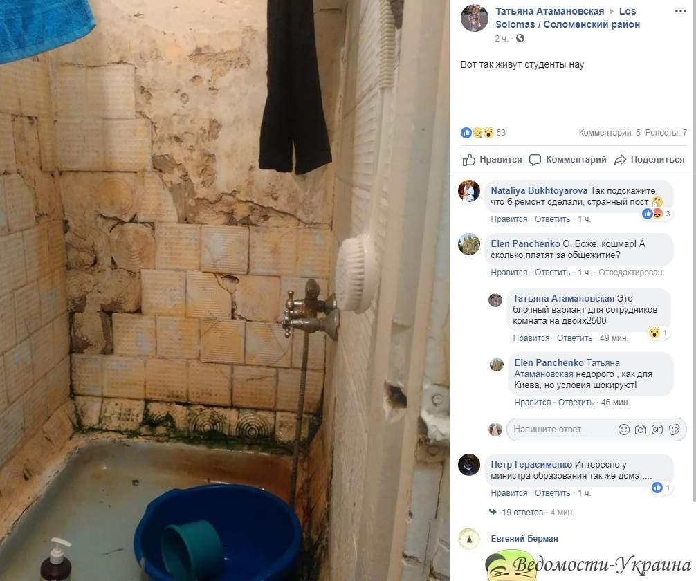 Студенты НАУ в Киеве продемонстрировали в каких условиях им приходиться