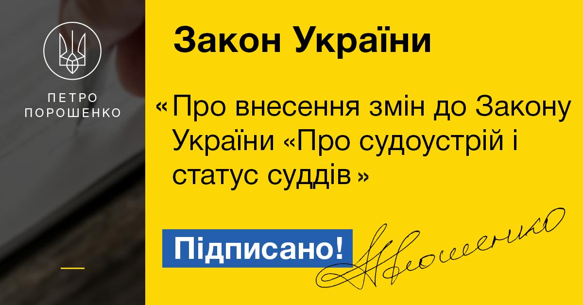 Порошенко подписал закон, который ускорит процесс создания Высшего антикоррупционного суда