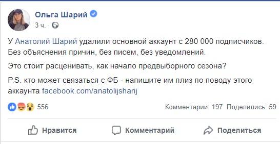 Свобода слова от Фейсбука: официальную страницу топ-блогера Шария удалили без объяснения