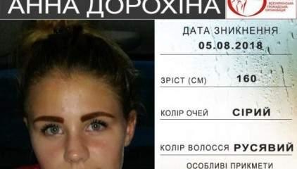 На Киевщине без вести пропала школьница