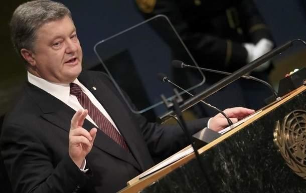 Порошенко представит свою стратегию по изменению функций ООН