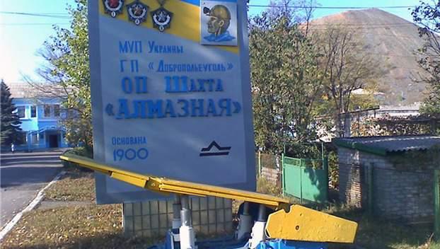 На шахте в Днепропетровской области произошло ЧП. Есть пострадавшие