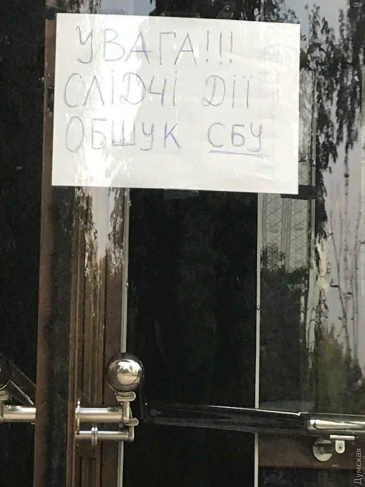 СБУшники проводят обыски на объектах, принадлежащих одесскому депутату