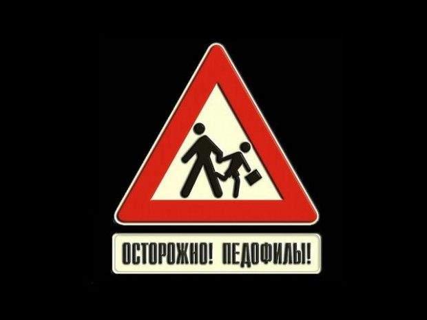 В Житомирской области сотрудник СБУ развращал ребёнка