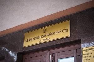 В Киеве неизвестные пытаются запугать судей