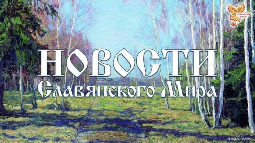 Все о славянском мире