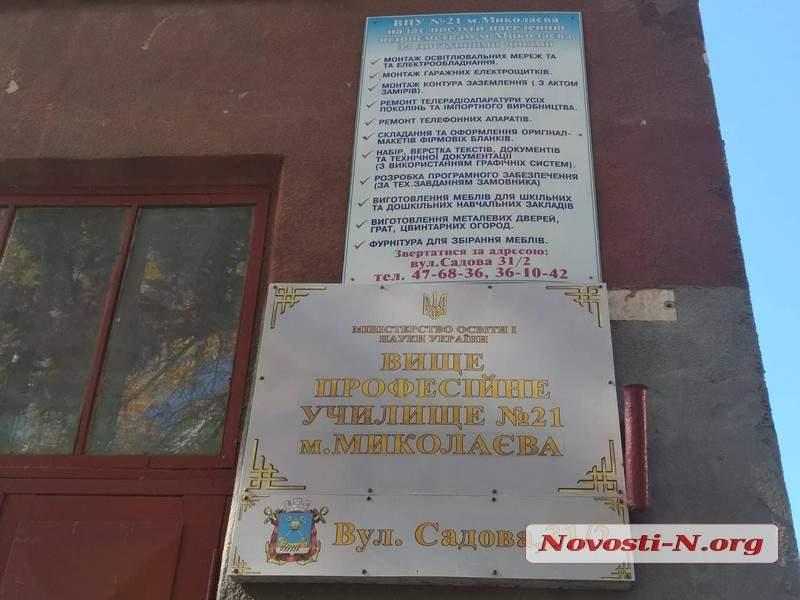 В Николаеве первокурсник ударил ножом старосту общежития (фото)