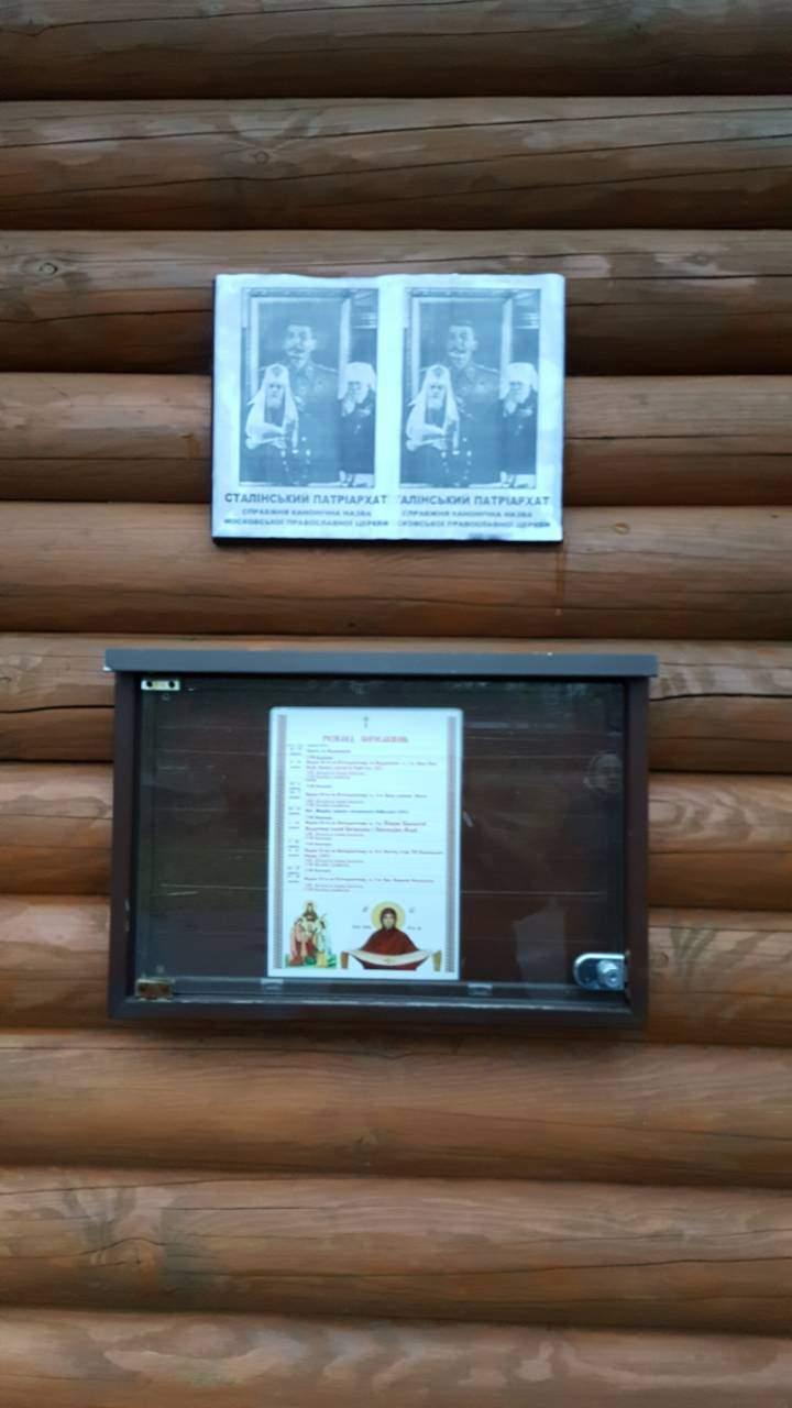 Во Львове по территории храма УПЦ МП развесили плакаты с портретом Сталина (фото)