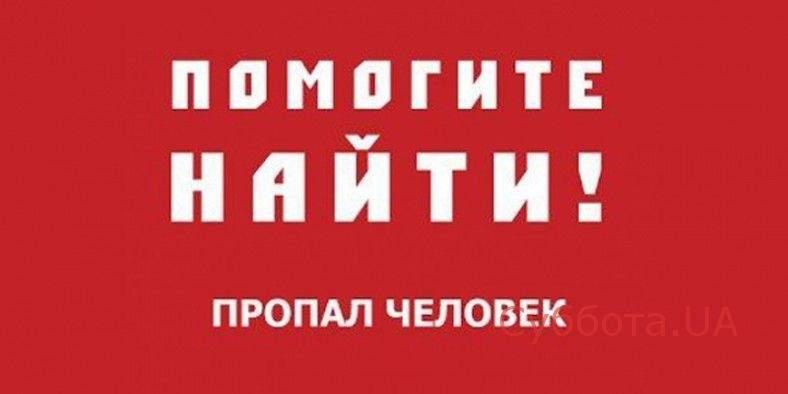 В Запорожской области загадочно исчез человек