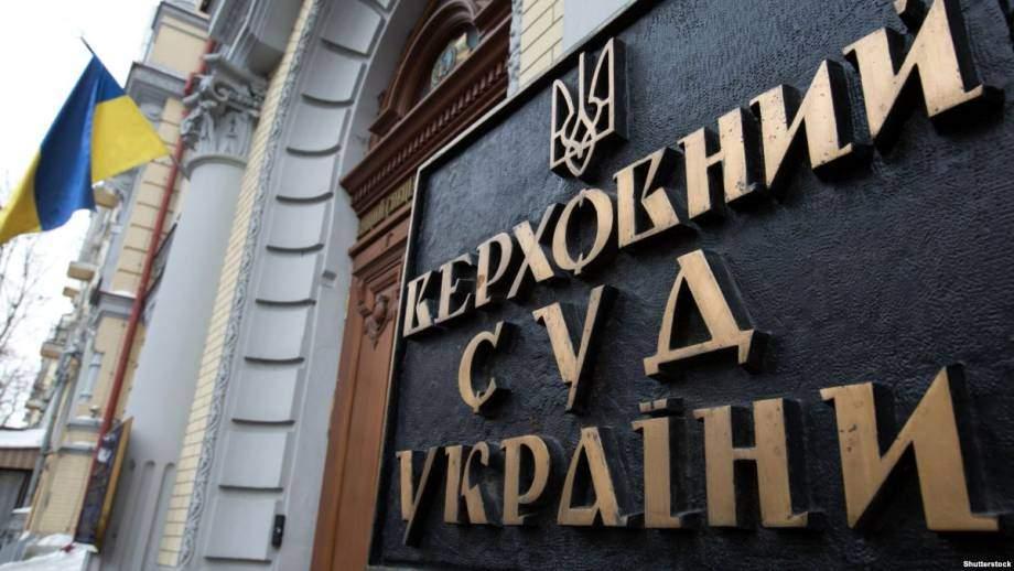 Верховный суд Украины признал незаконным постановления об увольнении судьи