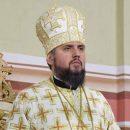 Епифаний заявил, что ПЦУ буду независима от украинского государства