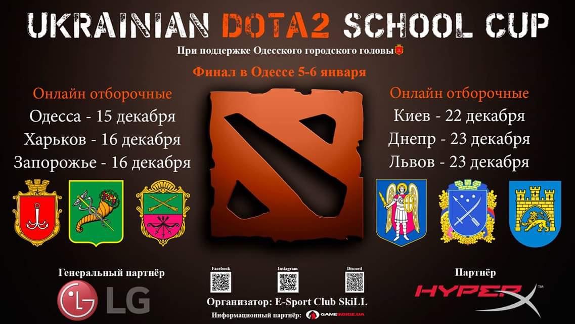 Ukrainian School DOTA 2 Cup: Первый всеукраинский школьный турнир по DOTA 2