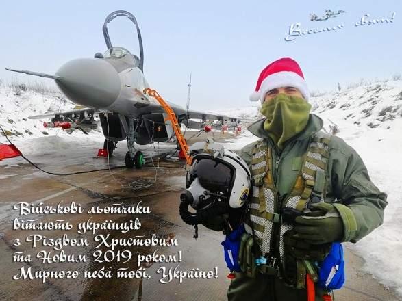 Летчики Воздушных Сил ВСУ поздравили украинцев новогодней открыткой