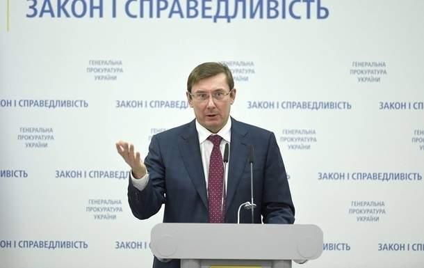 На Луценко завели уголовное дело из-за подозрения в коррупции