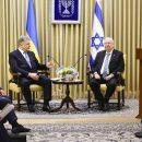 Порошенко обсудил соглашение о зоне свободной торговли с президентом Израиля