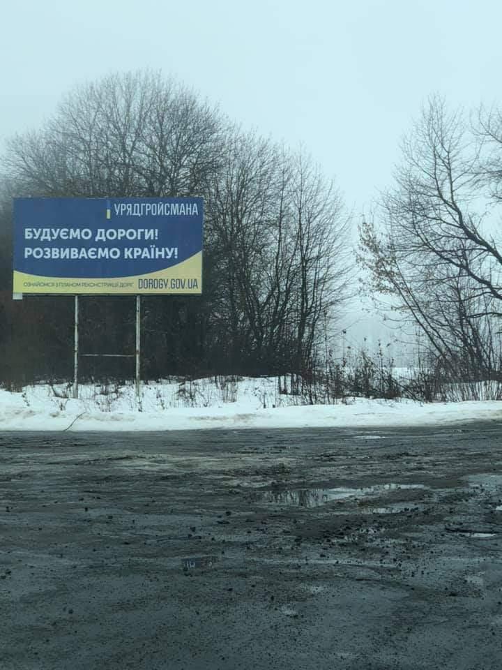 На Винничине бигборд с Гройсманом разместили прямо возле дырявой дороги (фото)