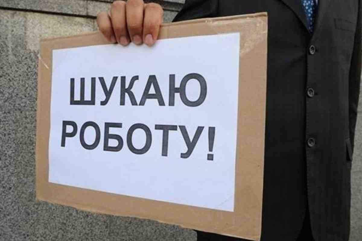 В Украине на сегодняшний день более 300 тысяч безработных