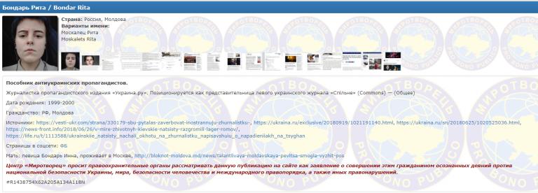 Журналистку из России внесли в базу «Миротворца»