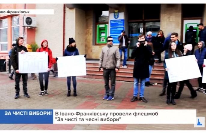 В центре Ивано-Франковска призвали жителей не «продавать» свой голос