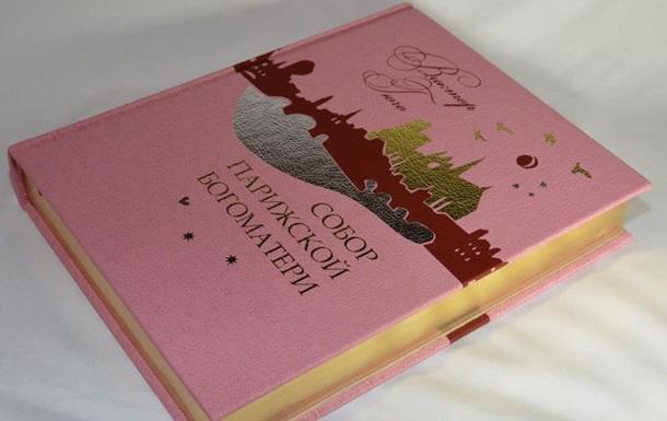 Увеличились продажи романа Гюго - Собор Парижской Богоматери