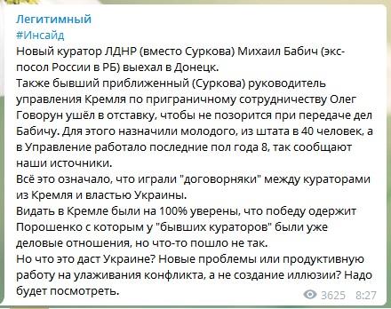 Новый куратор Украины Михаил Бабич выехал в Донецк - соцсети
