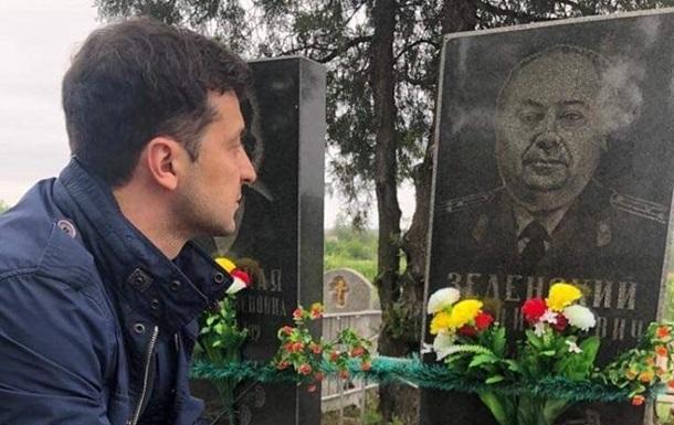 Владимир Зеленский на могиле своего дедушки подчеркнул роль украинцев в Победе над нацизмом