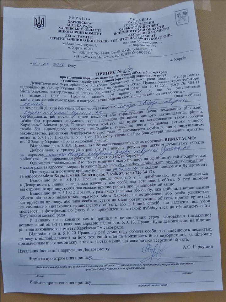 В Харькове обязали убрать палатку атошников