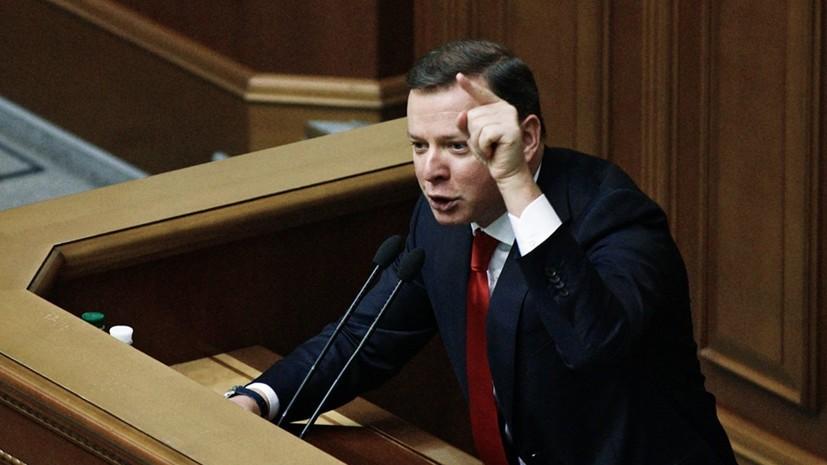 Ляшко: роспуск Верховной Рады назвал произволом новой власти