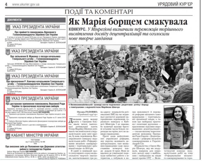 Указ о роспуске Рады появился в официальной газете украинского КабМина