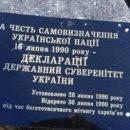 Харьковский студент повалил монумент в честь Декларации о суверенитете Украины