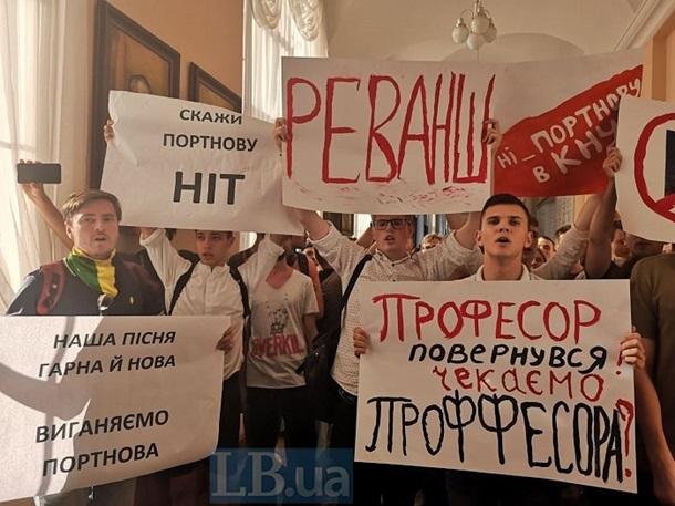 Студенты КНУ протестуют против трудоустройства экс-соратника Януковича Андрея Портнова