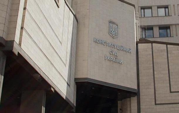 Суд рассмотрит конституционность закона об очищении власти на следующем заседании