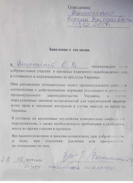 Освобождения Вышинского: он дал согласие на обмен в формате