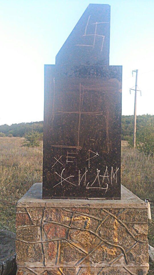 В Николаевской области неизвестные нарисовали нацистский символы на памятнике жертвам Холокоста