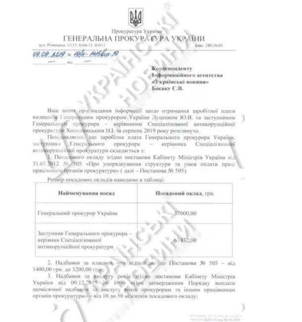 Экс-генпрокурор Луценко получил почти 120 тысяч гривен зарплаты за август