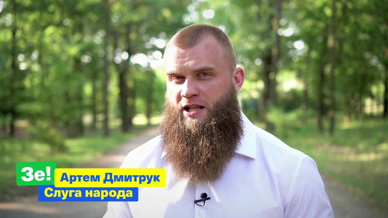 Нардеп «Слуги народа» Артем Дмитрук выступил за выборность губернаторов и бюджетную децентрализацию
