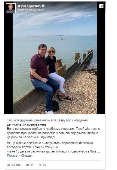Луценко написала заявление на прекращение депутатских полномочий