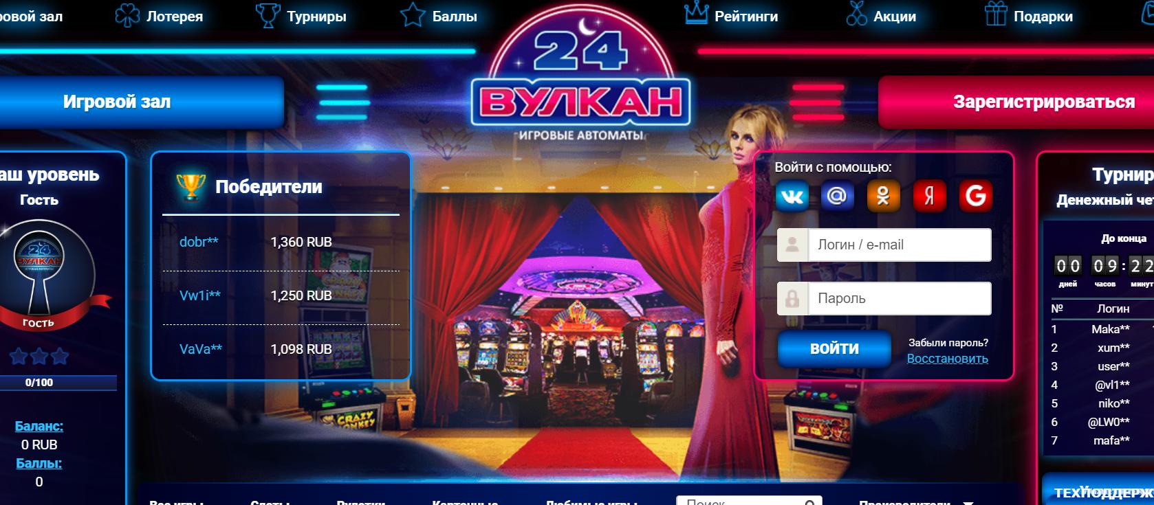 Испытай свою удачу в онлайн казино Вулкан 24!