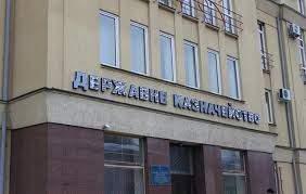 Госказначейство Украины отчиталось о деньгах