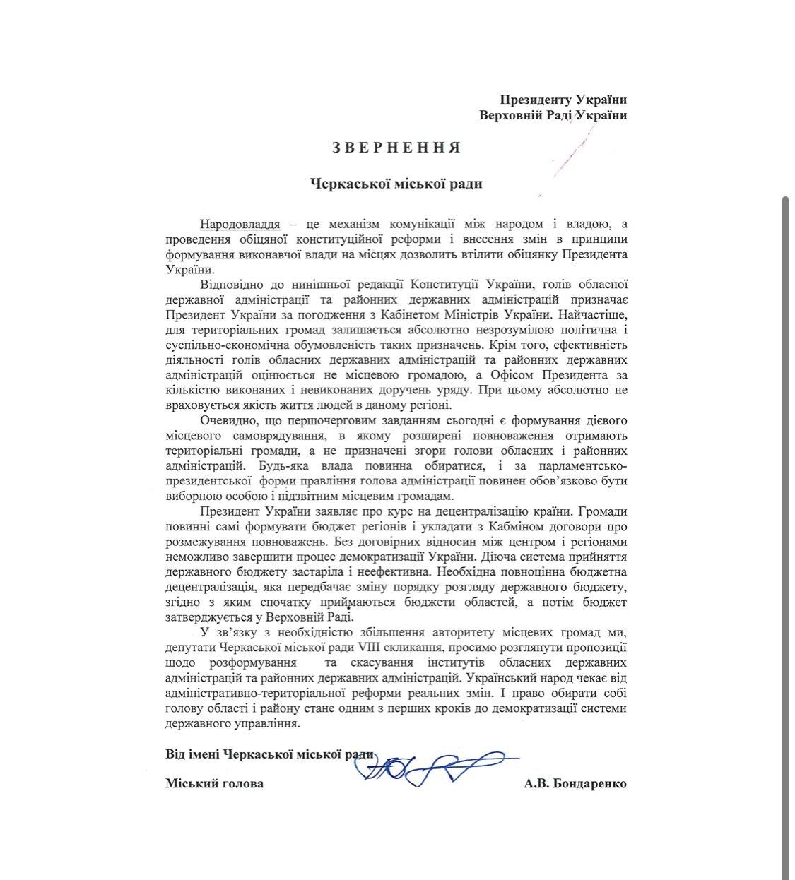 Черкасский горсовет предложил заключить договорные отношения с Киевом