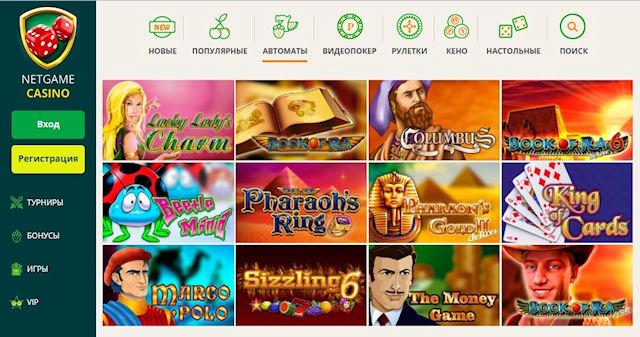 Онлайн казино НетГейм и его обзор