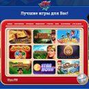 Онлайн казино - как сорвать большой игровой выигрыш
