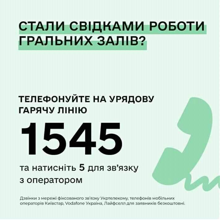 В столице Украины заметили вывески о начале работы игровых залов