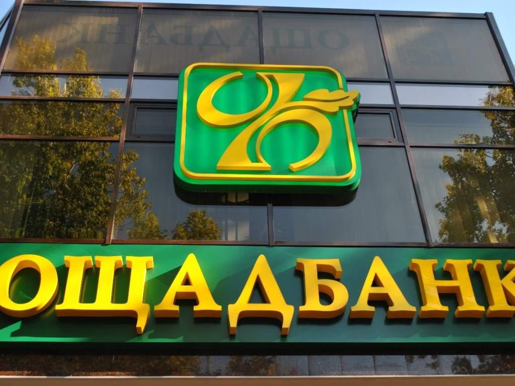 В «Ощадбанке» опровергли информацию о взрыве банкомата в столице