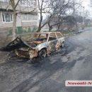 В Николаеве дотла сгорела машина Honda (ФОТО)