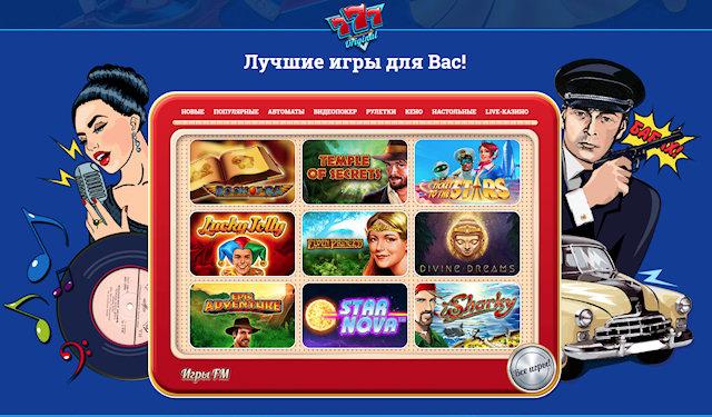 Адаптироваться в мире игровых слотов помогает онлайн казино 777 Original