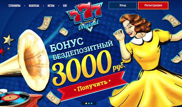 Не стоит упускать возможности сыграть в интернет казино 777 Original