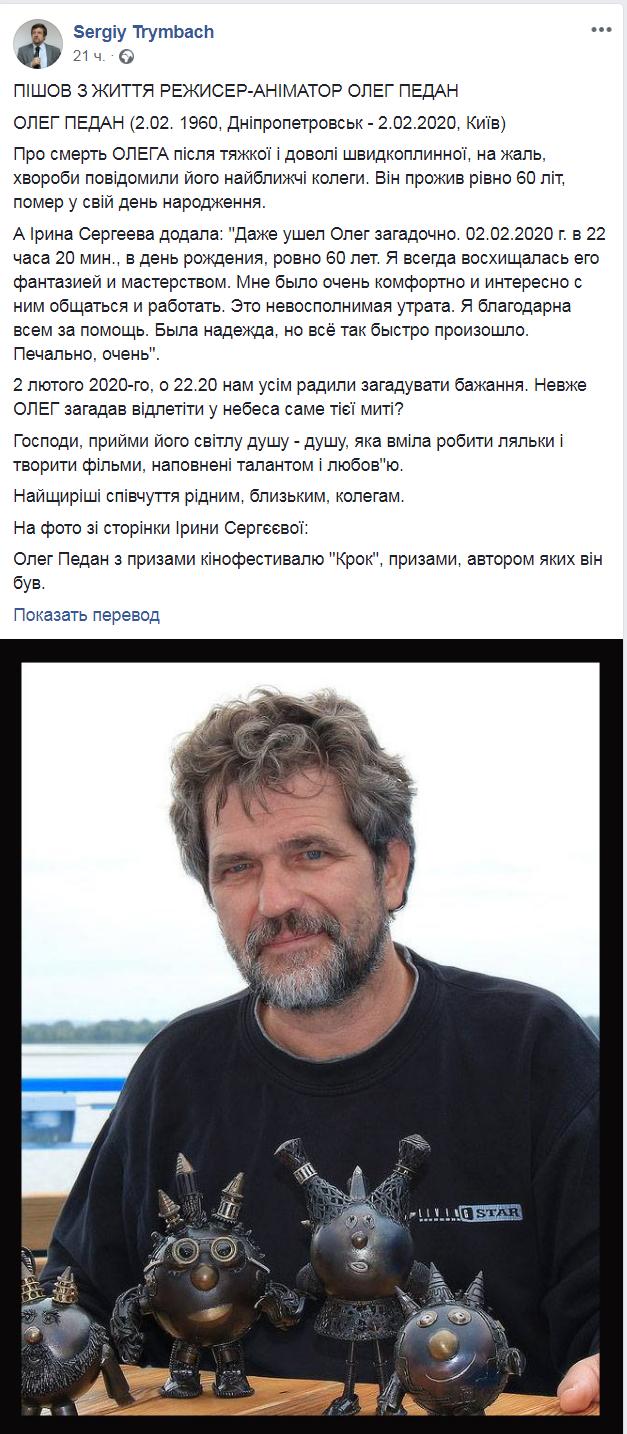 В Киеве в умер  сценарист мультфильмов Олег Педан (ФОТО, ВИДЕО)